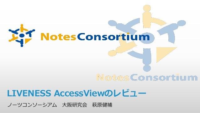 LIVENESS AccessViewのレビュー ノーツコンソーシアム 大阪研究会 萩原健補
