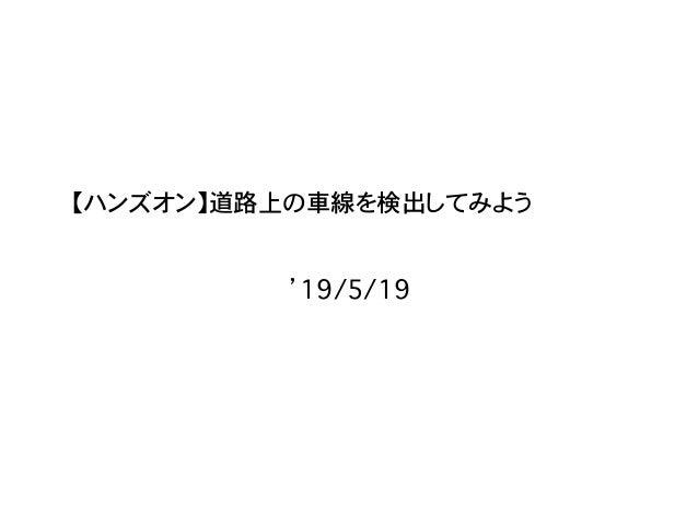 【ハンズオン】道路上の車線を検出してみよう '19/5/19