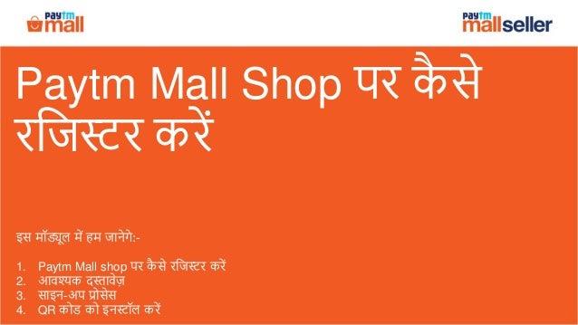 Paytm Mall Shop पर कै से रजिस्टर करें इस मॉड्यूल में हम िानेगे:- 1. Paytm Mall shop पर कै से रजिस्टर करें 2. आवश्यक दस्ताव...