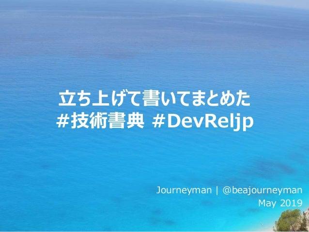 立ち上げて書いてまとめた #技術書典 #DevReljp Journeyman | @beajourneyman May 2019