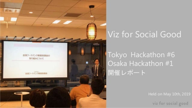 Viz for Social Good Tokyo Osaka Hackathon #1 開催レポート Held on May 10th, 2019 Hackathon #6