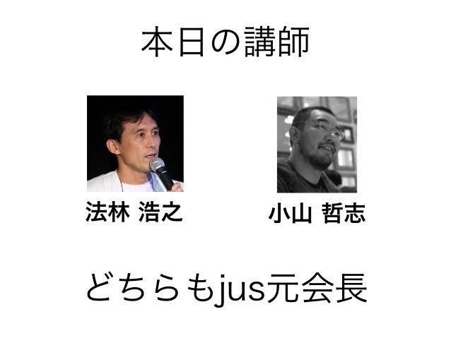 【1990年代前半/札幌編】平成生まれのためのUNIX&IT歴史講座 Slide 3