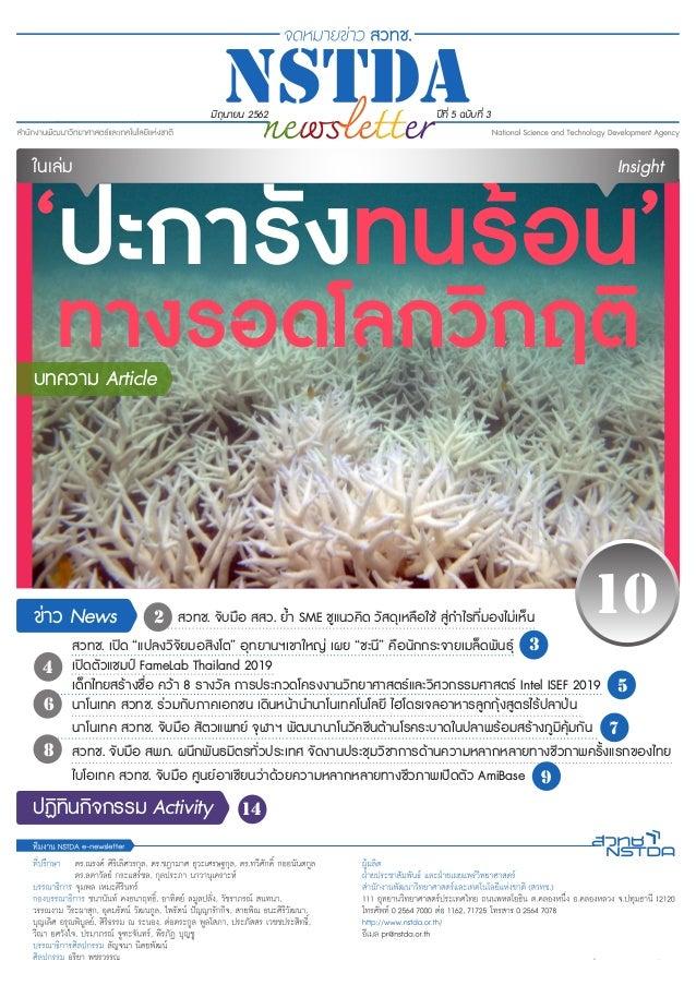 14ปฏิทินกิจกรรม Activity 1มิถุนายน 2562 • 2 3 5 4 7 9 8 6 'ปะการังทนร้อน' ทางรอดโลกวิกฤติ มิถุนายน 2562 ปีที่ 5 ฉบับที่ 3 ...