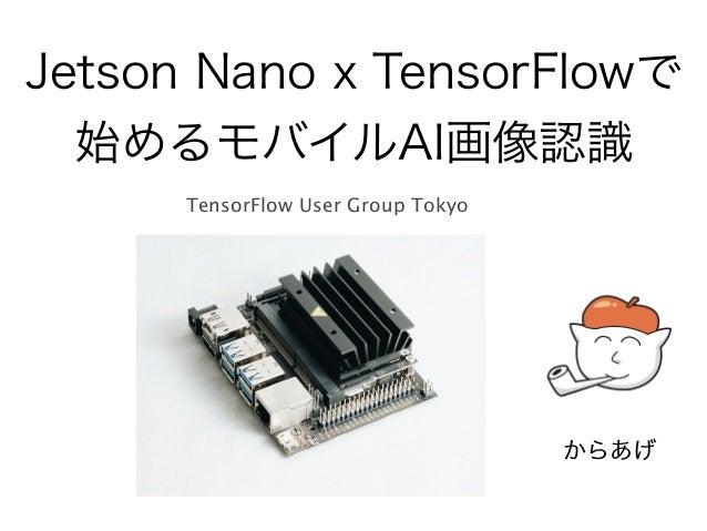 Jetson Nano x TensorFlowで始めるモバイルAI画像認識