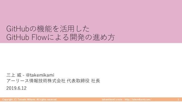 takemikami's note ‒ http://takemikami.com/ GitHubの機能を活⽤した GitHub Flowによる開発の進め⽅ Copyright (C) Takeshi Mikami. All rights re...