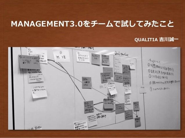 MANAGEMENT3.0をチームで試してみたこと QUALITIA 吉川誠⼀