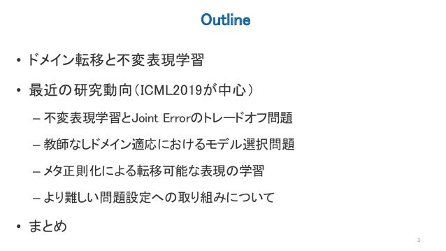 [DL輪読会]ドメイン転移と不変表現に関するサーベイ Slide 3
