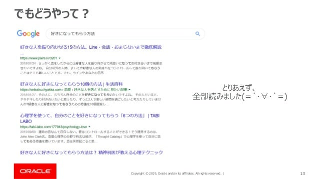 Copyright © 2019, Oracle and/or its affiliates. All rights reserved. | 13 でもどうやって? とりあえず、 全部読みました(=´・∀・`=)
