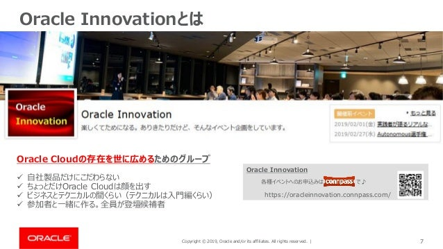 Copyright © 2019, Oracle and/or its affiliates. All rights reserved. | 7 Oracle Innovationとは Oracle Innovation 各種イベントへのお申込...