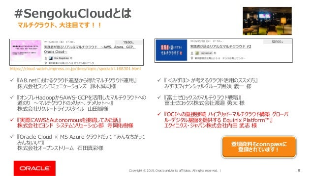 Copyright © 2019, Oracle and/or its affiliates. All rights reserved. | 8 #SengokuCloudとは マルチクラウド、大注目です!! https://cloud.wat...