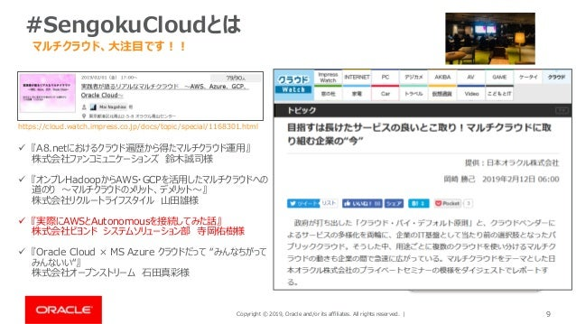 Copyright © 2019, Oracle and/or its affiliates. All rights reserved. | 9 #SengokuCloudとは マルチクラウド、大注目です!! https://cloud.wat...
