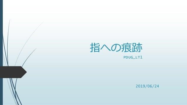 指への痕跡 PDUG_LT1 2019/06/24
