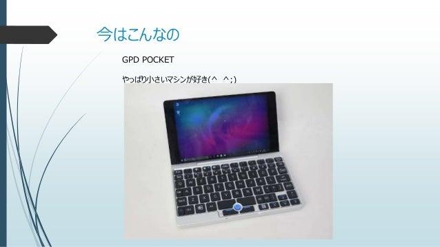 今はこんなの GPD POCKET やっぱり小さいマシンが好き(^_^;)