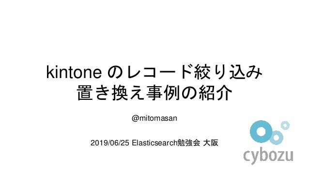 Slide Top: kintone のレコード絞り込み置き換え事例の紹介