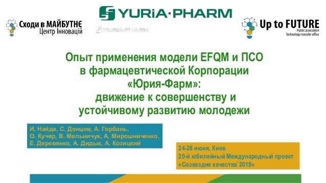 Опыт применения модели EFQM и ПСО в фармацевтической Корпорации «Юрия-Фарм»: движение к совершенству и устойчивому развити...
