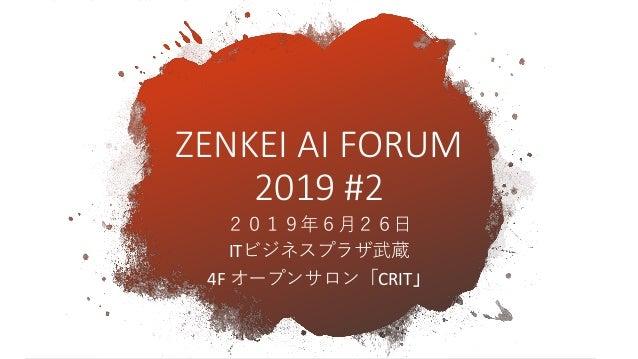 2019年6月26日 ITビジネスプラザ武蔵 4F オープンサロン「CRIT」 ZENKEI AI FORUM 2019 #2