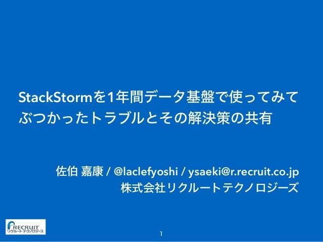 StackStorm 1 / @laclefyoshi / ysaeki@r.recruit.co.jp