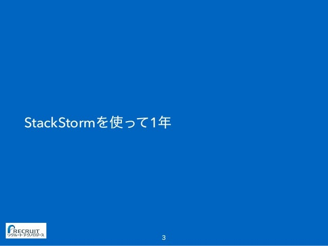 StackStormを1年間データ基盤で使ってみてぶつかったトラブルとその解決策の共有 Slide 3