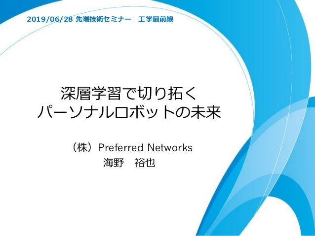 0 1Preferred Networks