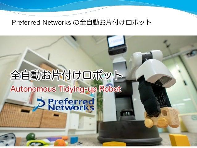 明治大学講演資料「機械学習と自動ハイパーパラメタ最適化」  佐野正太郎 Slide 3