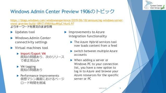 Windows Admin Center Preview 1906のトピック  Updates tool  Windows Admin Center connectivity settings  Virtual machines tool...
