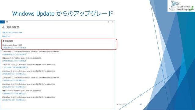 Windows Update からのアップグレード 2019/6/29 10