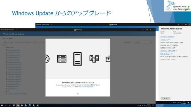Windows Update からのアップグレード 2019/6/29 11