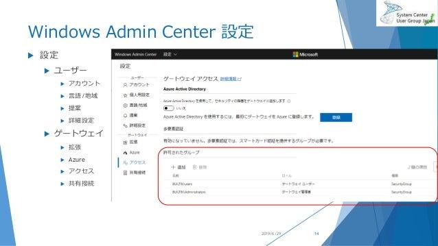 Windows Admin Center 設定  設定  ユーザー  アカウント  言語/地域  提案  詳細設定  ゲートウェイ  拡張  Azure  アクセス  共有接続 2019/6/29 14