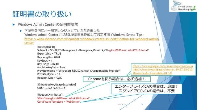 証明書の取り扱い  Windows Admin Centerの証明書要求  下記を参考に、一部アレンジさせていただきました Windows Admin Center 用のSSL証明書を作成して設定する (Windows Server Tip...