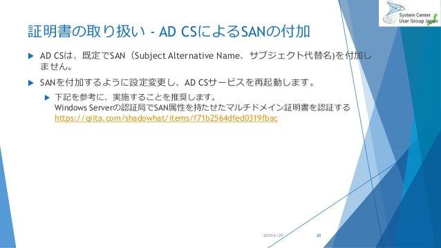 証明書の取り扱い - AD CSによるSANの付加  AD CSは、既定でSAN(Subject Alternative Name、サブジェクト代替名)を付加し ません。  SANを付加するように設定変更し、AD CSサービスを再起動します...