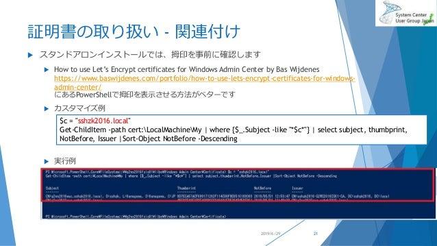 証明書の取り扱い - 関連付け  スタンドアロンインストールでは、拇印を事前に確認します  How to use Let's Encrypt certificates for Windows Admin Center by Bas Wijd...