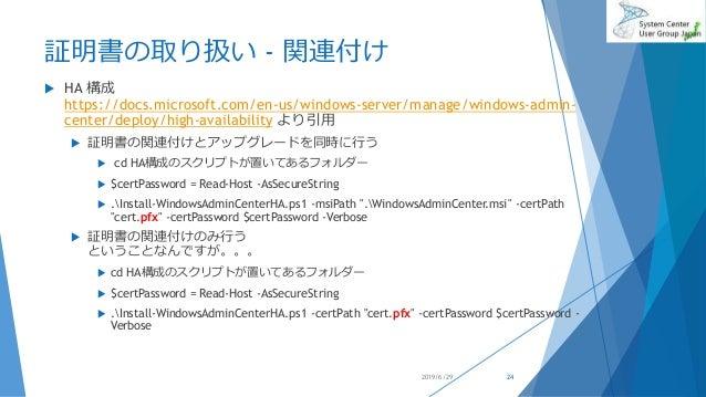 証明書の取り扱い - 関連付け  HA 構成 https://docs.microsoft.com/en-us/windows-server/manage/windows-admin- center/deploy/high-availabil...