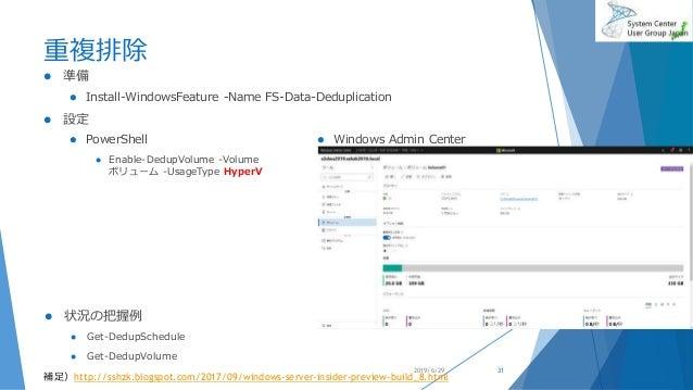 重複排除  PowerShell  Enable-DedupVolume -Volume ボリューム -UsageType HyperV  Windows Admin Center 2019/6/29 補足)http://sshzk.bl...