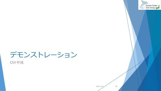 デモンストレーション CSV 作成 2019/6/29 32