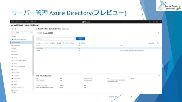 サーバー管理 Azure Directory(プレビュー) 2019/6/29 35
