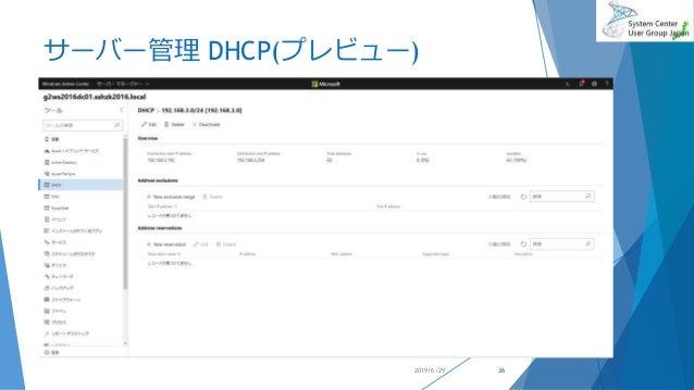 サーバー管理 DHCP(プレビュー) 2019/6/29 36