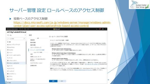 サーバー管理 設定 ロールベースのアクセス制御  役割ベースのアクセス制御 https://docs.microsoft.com/ja-jp/windows-server/manage/windows-admin- center/plan/u...