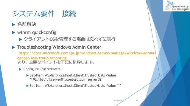 システム要件 接続  名前解決  winrm quickconfig  クライアントOSを管理する場合は忘れずに実行  Troubleshooting Windows Admin Center https://docs.microsof...