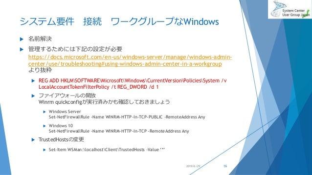 システム要件 接続 ワークグループなWindows  名前解決  管理するためには下記の設定が必要 https://docs.microsoft.com/en-us/windows-server/manage/windows-admin- ...