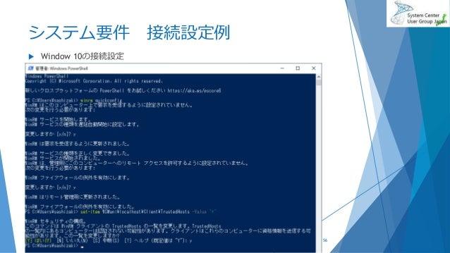 システム要件 接続設定例  Window 10の接続設定 2019/6/29 56