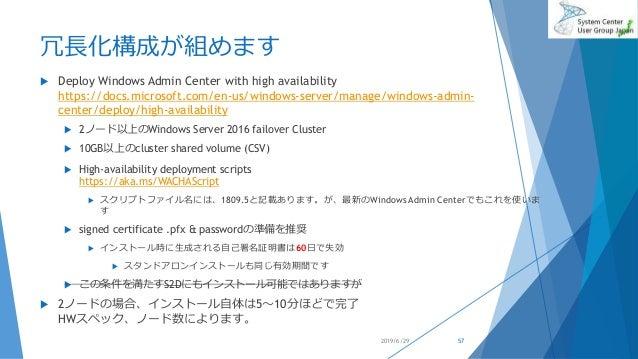 冗長化構成が組めます  Deploy Windows Admin Center with high availability https://docs.microsoft.com/en-us/windows-server/manage/win...