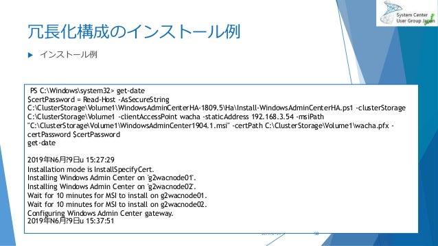 冗長化構成のインストール例  インストール例 2019/6/29 PS C:Windowssystem32> get-date $certPassword = Read-Host -AsSecureString C:ClusterStorag...