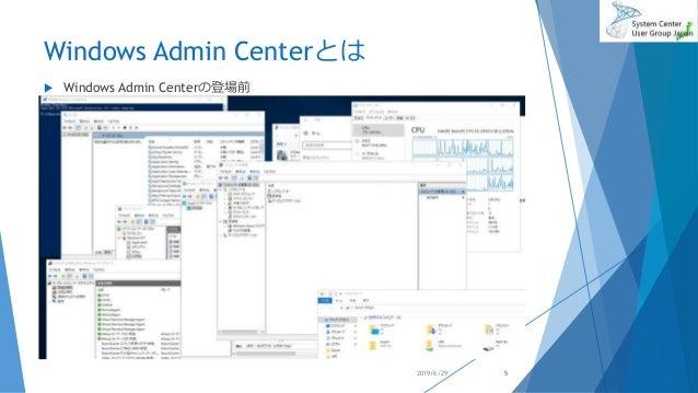 Windows Admin Centerとは  Windows Admin Centerの登場前 2019/6/29 5