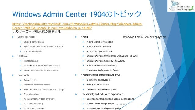 Windows Admin Center 1904のトピック  User experience  Shared connections  Add connections from Active Directory  Dark mode ...