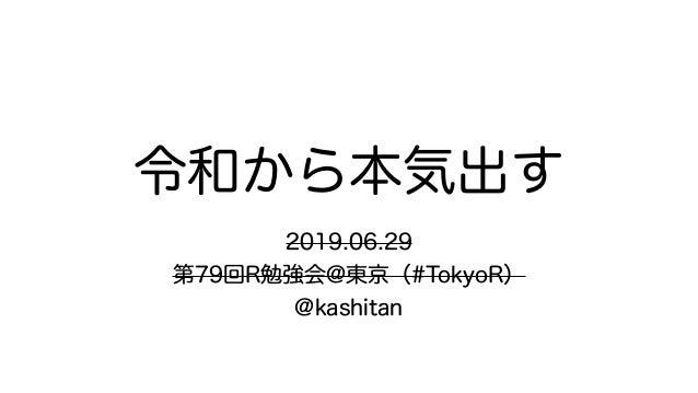 """> me $name [1] """"Takashi Kitano"""" $twitter [1] """"@kashitan"""" $work_in [1] """" """" -> """" ( 6/30)"""""""