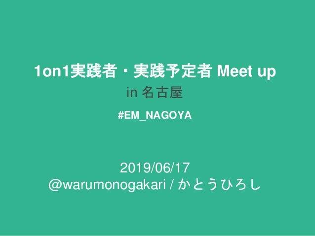 1on1実践者・実践予定者 Meet up in 名古屋 #EM_NAGOYA 2019/06/17 @warumonogakari / かとうひろし