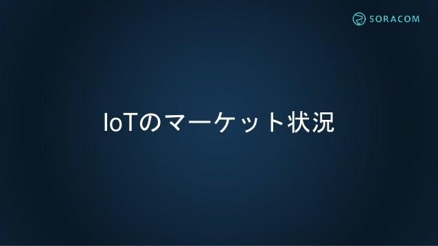 IoTのマーケット概況 https://www.itmedia.co.jp/enterprise/articles/1903/12/news069.html#cxrecs_s (IDC Japan調査) 6兆3167億円 11兆7915億円 Y...