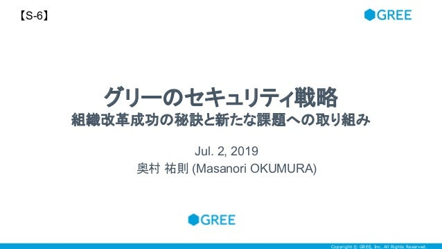 Copyright © GREE, Inc. All Rights Reserved.Copyright © GREE, Inc. All Rights Reserved. グリーのセキュリティ戦略 組織改革成功の秘訣と新たな課題への取り組み ...