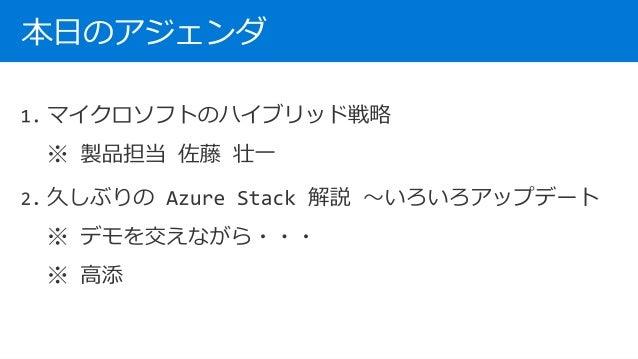 Azure Stack ホスト 本日のデモ環境 de:code デモ用 PC RDP アプリ展開 デモマシン 5