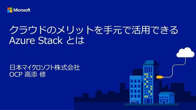 6 https://www.equinix.com/resources/data-sheets/microsoft-azure-stack- solution-brief/ https://datacentrenews.eu/story/equ...